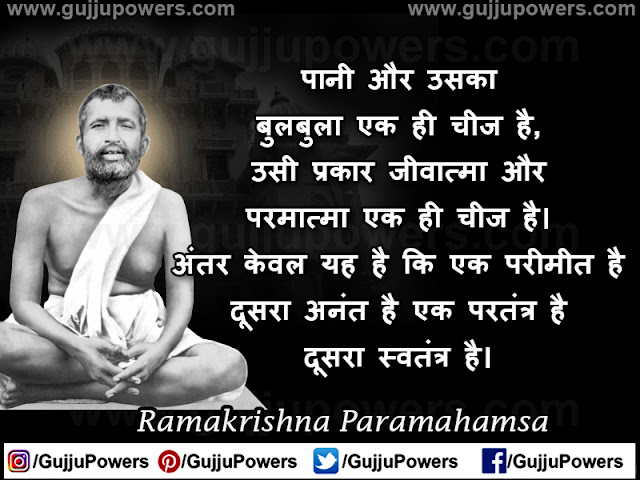 ramkrishna paramhans thoughts