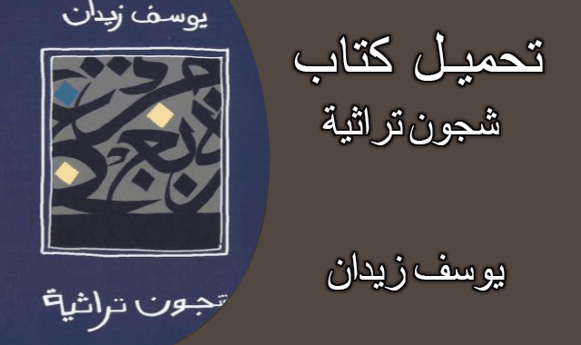 تحميل كتاب شجون تراثية   يوسف زيدان PDF