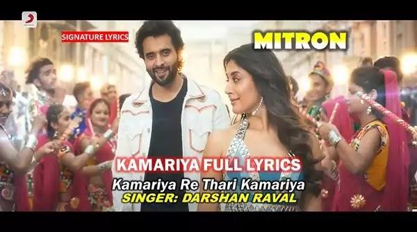 Kamariya Re Thari Kamariya Lyrics - DARSHAN RAVAL - Kamariya