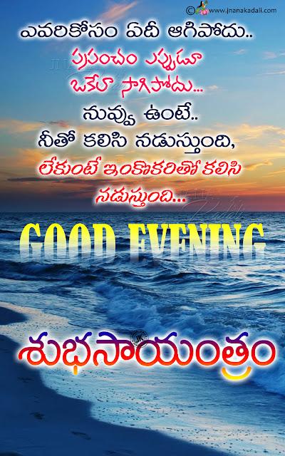 telugu quotes, nice words on life in telugu, telugu best messages, nice words on life in telugu