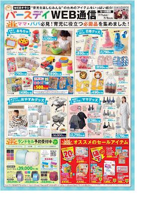 育児に役立つ必需品がお揃い! バースデイ/花田店