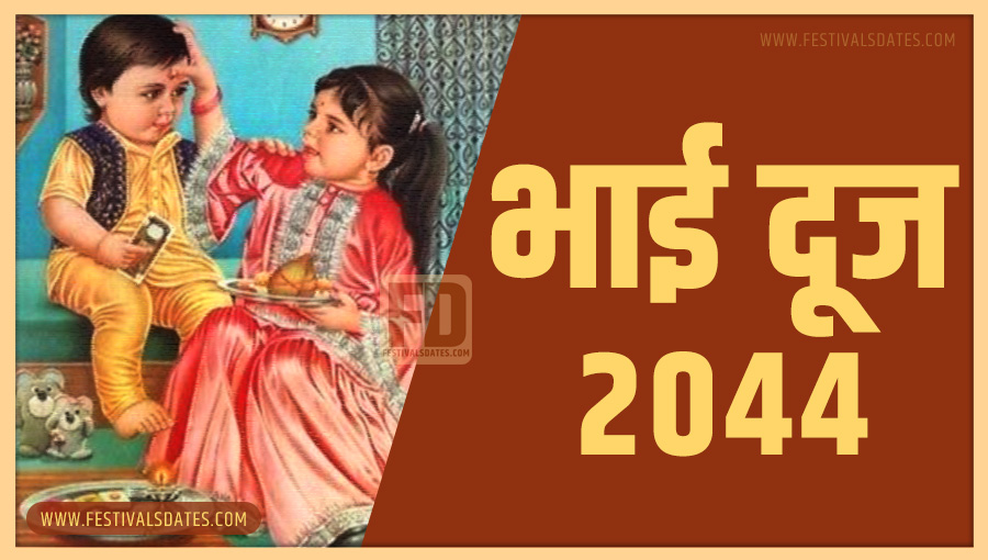 2044 भाई दूज तारीख व समय भारतीय समय अनुसार