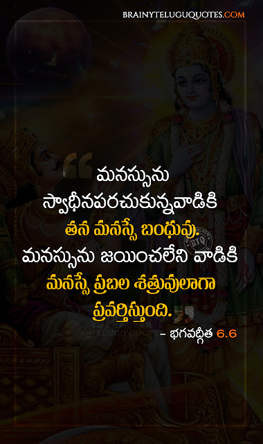 quotes on life, bhagavad gita best life changing thoughts, bhagavad gita motivational speeches in telugu