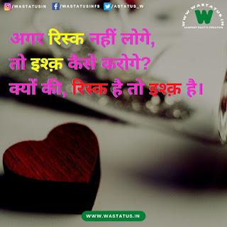 love status for whatsapp लव स्टेटस फॉर व्हाट्सप्प