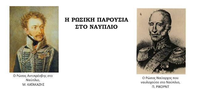 Ο ανήσυχος βίος και ο ήσυχος θάνατος στο Ναύπλιο του Ιωάννη Βλασόπουλου