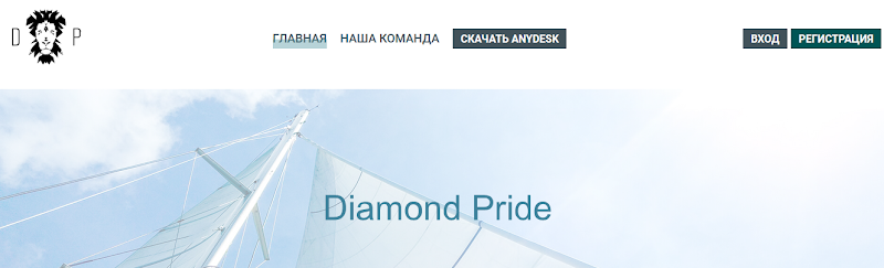 Мошеннический сайт diamondpride.ru – Отзывы, развод. Diamond Pride мошенники