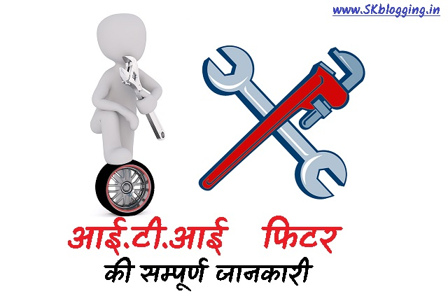 what is fitter in iti