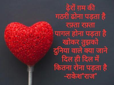 Love Shayari, दुनिया वाले क्या जाने-DUNIYA WALE KYA JAANE