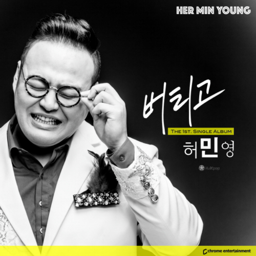 Her Min Young – The 1st. Single Album