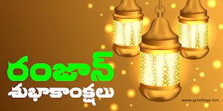 Ramazan lanterns  2019 Ramzan Telugu subhakankshalu images HD