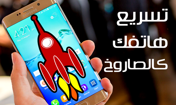 تنظيف و حدف مخلفات التطبيقات هاتفك الاندرويد لتسريعه كالصاروخ !!! افضل طريقة لتسريع الهاتف !!