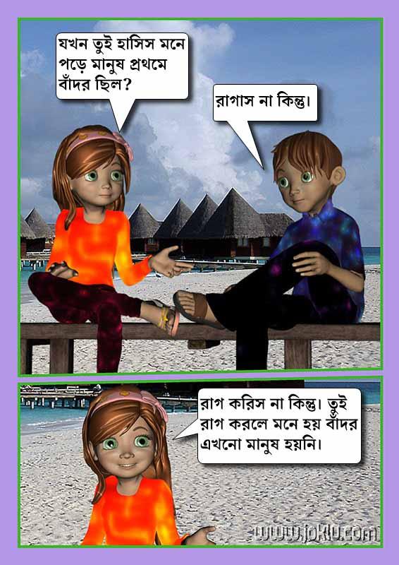 Monkey to human Bengali joke