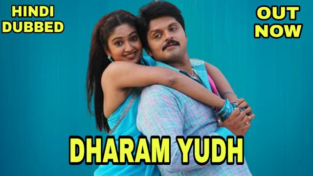 Dharam Yudh (Hindi Dubbed)