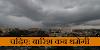 मध्य प्रदेश से बादल कब छटेंगे (पढ़ें), 14 जिलों में चेतावनी | MP WEATHER FORECAST 13-15 SEP 2019