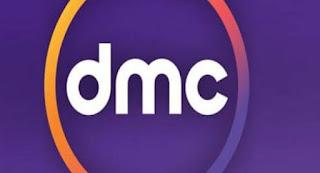 الان تردد قناة dmc نايل سات 2021 لمتابعة برامج ومسلسلات رمضان استقبل دي ام سي الجديد