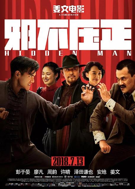 Hidden Man  Chinese Movie Summer 2018