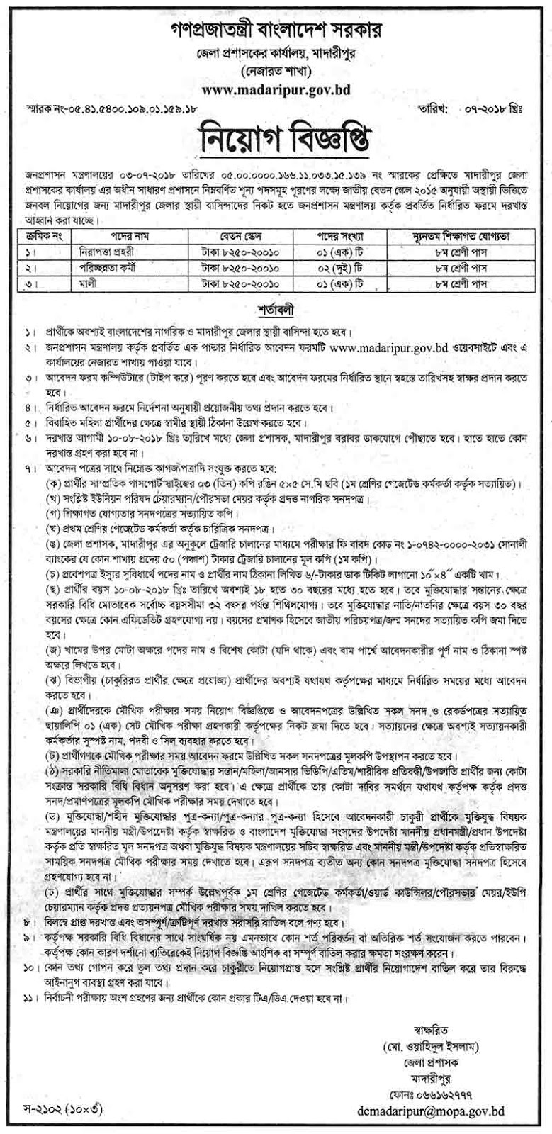 Madaripur district Job Circular 2018