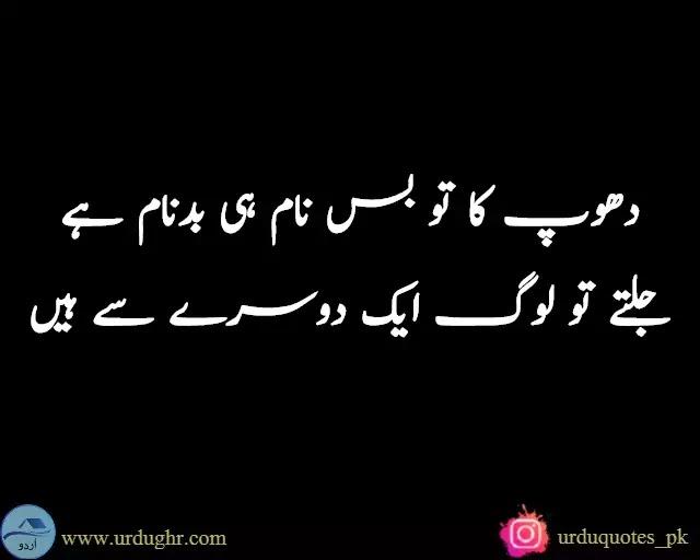 best-quotes-in-urdu