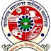(MMC) Malegaon Recruitment 681 Post 2020