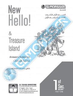 تحميل اجابات كتاب المعاصر فى اللغة الانجليزية للصف الاول الثانوي الترم الاول 2021