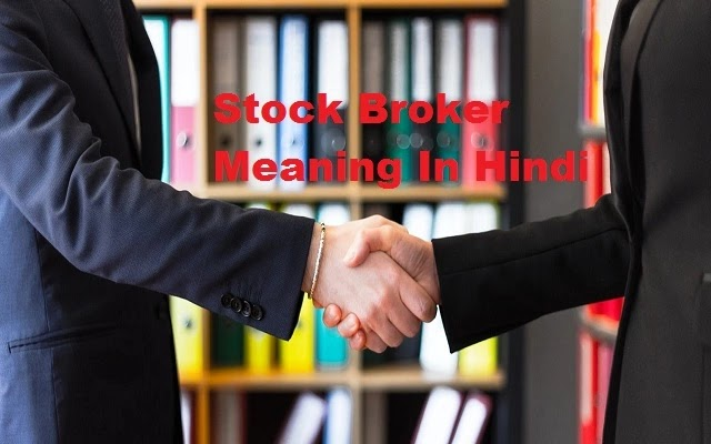 स्टॉक ब्रोकर क्या होता है - stock broker meaning in hindi