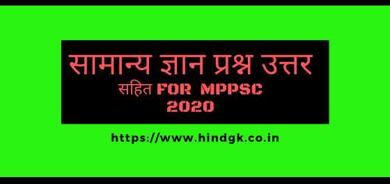 Gk for mppsc | mppsc Gk 2020 | mppsc Gk in hindi | सामान्य ज्ञान 2020