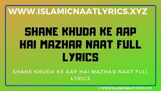 Shane Khuda Ke Aap Hai Mazhar Naat Full Lyrics