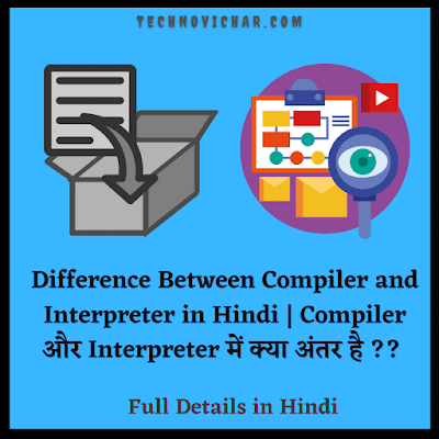 Compiler_and_Interpreter_Difference_in_hindi