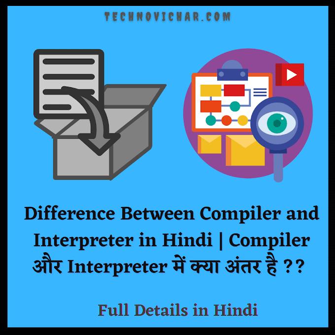 Difference Between Compiler and Interpreter in Hindi | Compiler और Interpreter में क्या अंतर है ??