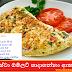 ෆයිස්ටා ඔම්ලට් සාදාගන්නා ආකාරය (How To Make Fiesta Omelette)