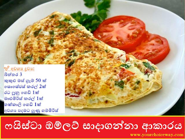 ෆයිස්ටා ඔම්ලට් සාදාගන්නා ආකාරය (How To Make Fiesta Omelette) - Your Choice Way