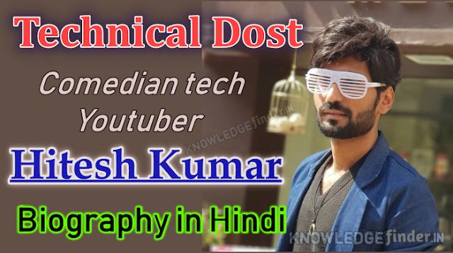 Technical Dost/Hitesh Kumar Biography in Hindi