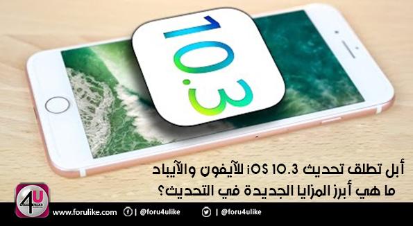 تحديث iOS 10.3 للآيفون والآيباد