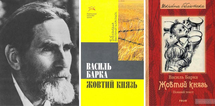 Василь Барка (1908–2003) так і не дочекався масового видання свого головного роману в Україні. Сьогодні «Жовтий князь» включений у шкільну програму і витримав більше 10 перевидань