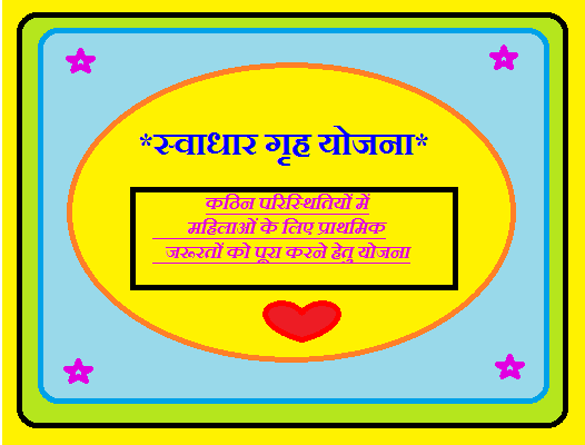 Swadhar Grah Scheme - स्वाधार गृह योजना - Various Colours Of Rajasthan -  राजस्थान के विविध रंग