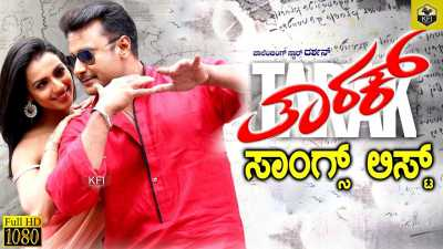 Tarak (2017) Kannada Full Movie Download 400mb DVDScr