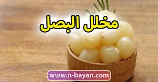 مخلل البصل - مخللات