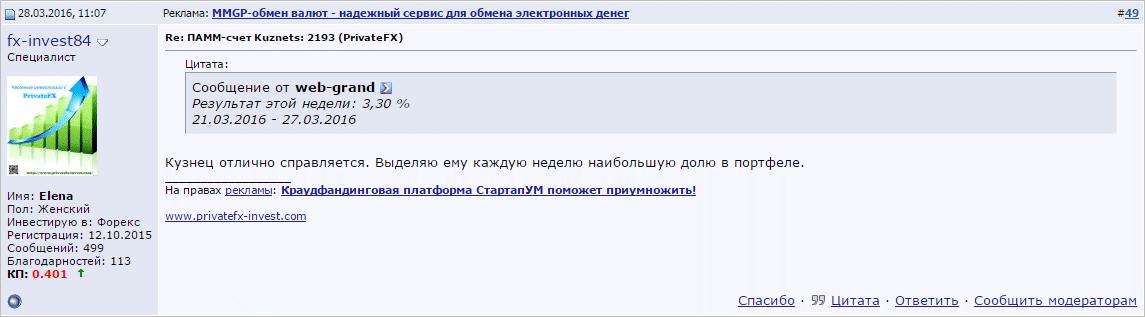 privatefx.com отзыв инвестора