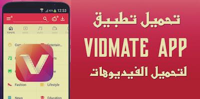 vidmate download لتحميل الفيديو من يوتيوب