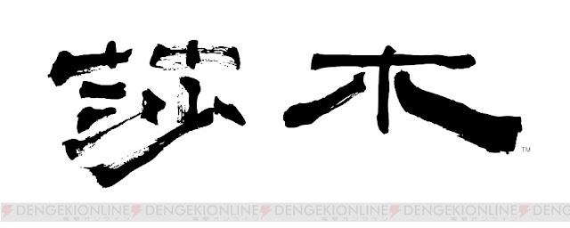 """""""Shenmue"""" logo in kanji characters, written by Yu Suzuki's father."""