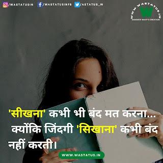 whatsapp status motivational in hindi व्हाट्सप्प स्टेटस मोटिवेशनल हिंदी