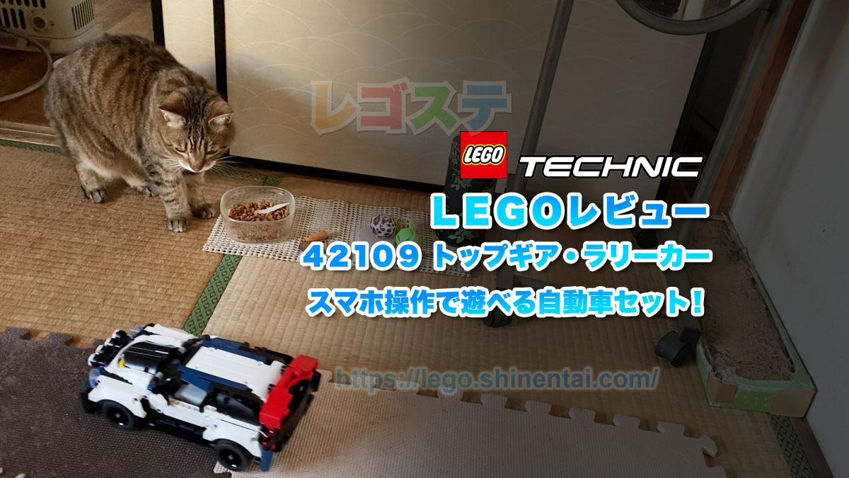 LEGOレビュー:42109 トップギア・ラリーカー:テクニック
