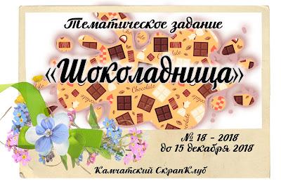 """№ 18 Тематическое задание """"Шоколадница"""""""