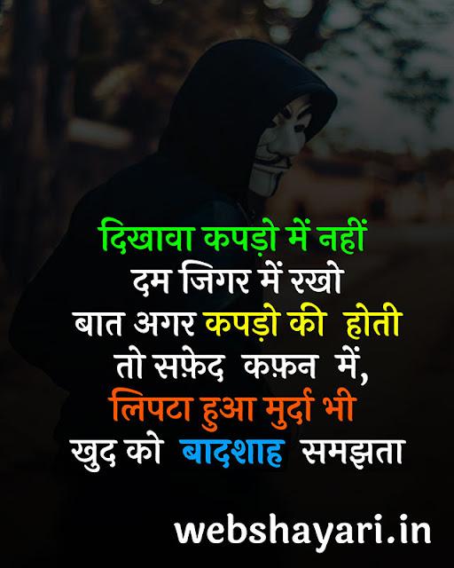 dum shayari hindi badshah status dikhawa ki shayari hindi download image
