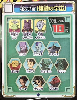 "dragon ball super "" the two mysterious warriors of universe 6 are revealed "" Namekians on universe 6 ?"