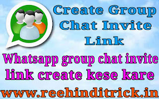 Whatsapp group chat invite kaise kare   ReeHindiTrick