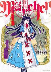 Shinyaku Marchen