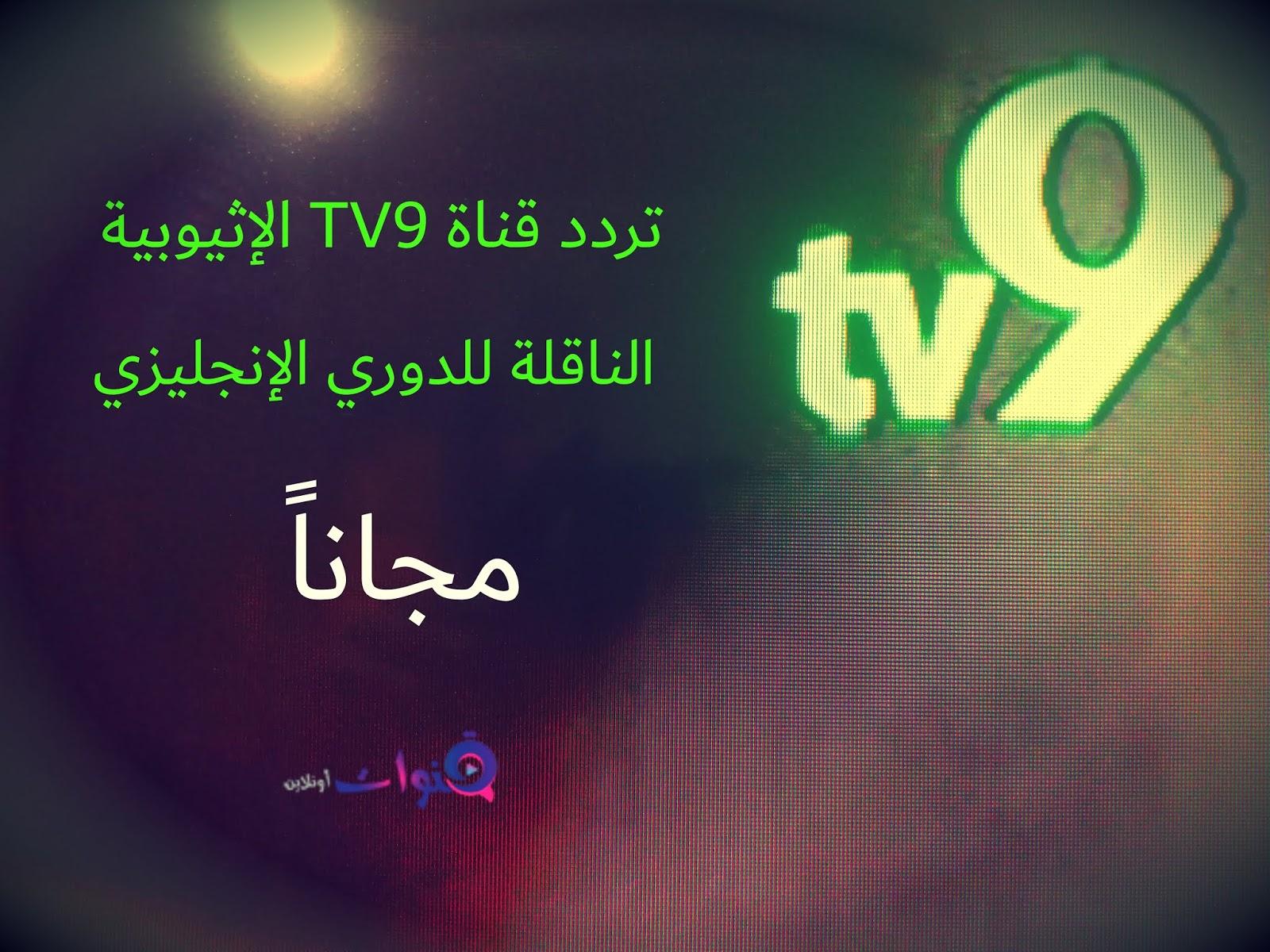 تردد قناة Tv9 Ethio المفتوحة الناقلة للدوري الإنجليزي مجانا