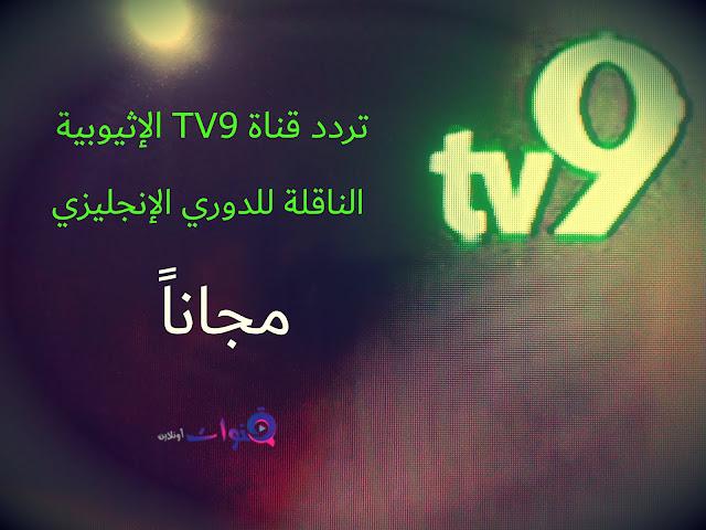 قناة مجانية ناقلة للدوري الإنجليزي TV9 Ethio وترددها
