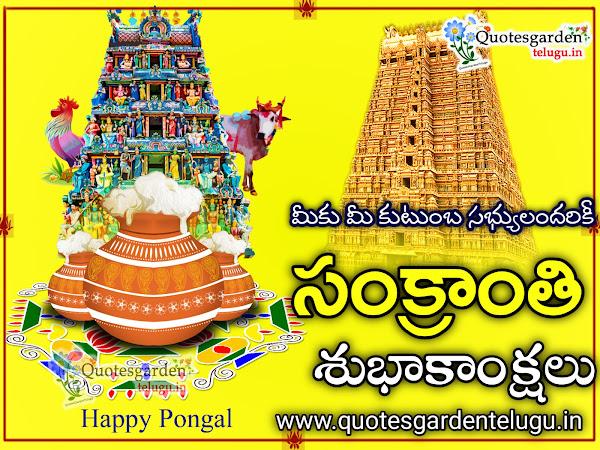 Happy Pongal Telugu greetings images